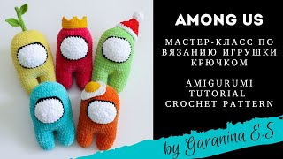 Among Us крючком. Видео мастер-класс, схема и описание по вязанию игрушки амигуруми