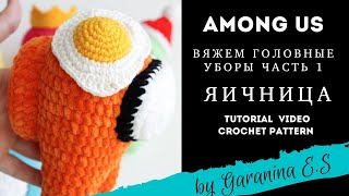 AMONG US: Яичница крючком. Видео мастер-класс, схема и описание по вязанию игрушки амигуруми