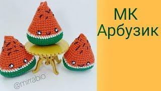 Арбуз крючком. Видео мастер-класс, схема и описание по вязанию игрушки амигуруми