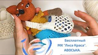 Авоська для Лисы крючком. Видео мастер-класс, схема и описание по вязанию игрушки амигуруми