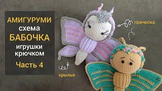 Бабочка крючком. Видео мастер-класс, схема и описание по вязанию игрушки амигуруми