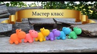 Бегемотик крючком. Видео мастер-класс, схема и описание по вязанию игрушки амигуруми