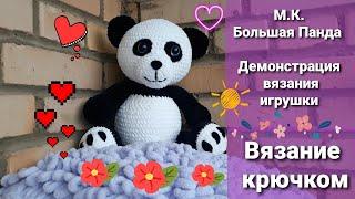 Большая панда крючком. Видео мастер-класс, схема и описание по вязанию игрушки амигуруми