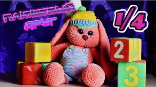 Большой плюшевый заяц Персик крючком. Видео мастер-класс, схема и описание по вязанию игрушки амигуруми