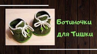 Ботиночки для Тишки крючком. Видео мастер-класс, схема и описание по вязанию игрушки амигуруми
