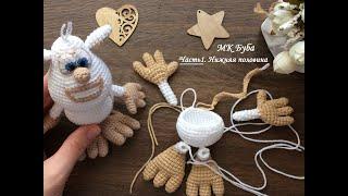 Буба крючком. Видео мастер-класс, схема и описание по вязанию игрушки амигуруми