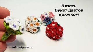 Букет Цветов крючком. Видео мастер-класс, схема и описание по вязанию игрушки амигуруми