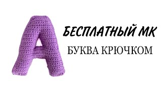 Буква А крючком. Видео мастер-класс, схема и описание по вязанию игрушки амигуруми