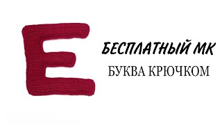 Буква Е русского и английского алфавита крючком. Видео мастер-класс, схема и описание по вязанию игрушки амигуруми