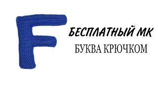 Буква F английского алфавита крючком. Видео мастер-класс, схема и описание по вязанию игрушки амигуруми