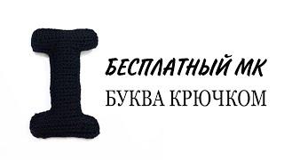 Буква I английского алфавита крючком. Видео мастер-класс, схема и описание по вязанию игрушки амигуруми