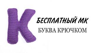 Буква К русского и английского алфавита крючком. Видео мастер-класс, схема и описание по вязанию игрушки амигуруми