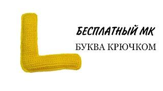 Буква L английского алфавита крючком. Видео мастер-класс, схема и описание по вязанию игрушки амигуруми