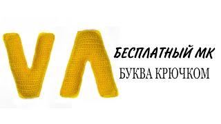 Буква Л V русского и английского алфавита крючком. Видео мастер-класс, схема и описание по вязанию игрушки амигуруми