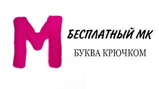 Буква М русского и английского алфавита крючком. Видео мастер-класс, схема и описание по вязанию игрушки амигуруми