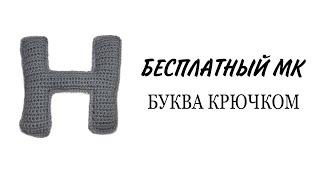 Буква Н русского и английского алфавита крючком. Видео мастер-класс, схема и описание по вязанию игрушки амигуруми
