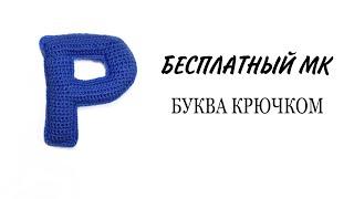 Буква Р русского и английского алфавита крючком. Видео мастер-класс, схема и описание по вязанию игрушки амигуруми