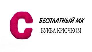 Буква С русского и английского алфавита крючком. Видео мастер-класс, схема и описание по вязанию игрушки амигуруми