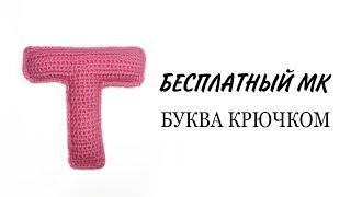 Буква Т русского и английского алфавита крючком. Видео мастер-класс, схема и описание по вязанию игрушки амигуруми