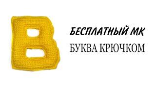 Буква В русского и английского алфавита крючком. Видео мастер-класс, схема и описание по вязанию игрушки амигуруми
