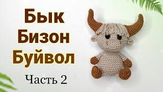 Бычок крючком. Видео мастер-класс, схема и описание по вязанию игрушки амигуруми