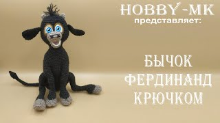 Бык Фердинанд крючком. Видео мастер-класс, схема и описание по вязанию игрушки амигуруми