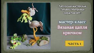 Цапля крючком. Видео мастер-класс, схема и описание по вязанию игрушки амигуруми