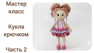 Цельновязаная кукла крючком. Видео мастер-класс, схема и описание по вязанию игрушки амигуруми