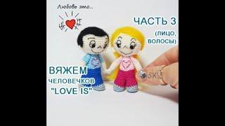 """Человечки из""""Love is"""" крючком. Видео мастер-класс, схема и описание по вязанию игрушки амигуруми"""