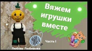 Чиполлино крючком. Видео мастер-класс, схема и описание по вязанию игрушки амигуруми