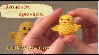 Цыпленок крючком. Видео мастер-класс, схема и описание по вязанию игрушки амигуруми