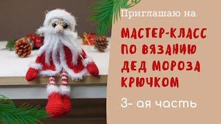 Дед Мороз крючком. Видео мастер-класс, схема и описание по вязанию игрушки амигуруми
