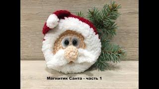 Дед Мороз - Санта Клаус крючком. Видео мастер-класс, схема и описание по вязанию игрушки амигуруми