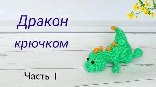 Динозавр крючком. Видео мастер-класс, схема и описание по вязанию игрушки амигуруми