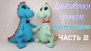 Динозаврики крючком. Видео мастер-класс, схема и описание по вязанию игрушки амигуруми