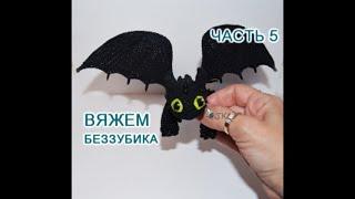 Дракон Беззубик крючком. Видео мастер-класс, схема и описание по вязанию игрушки амигуруми