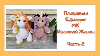 Единорог крючком. Видео мастер-класс, схема и описание по вязанию игрушки амигуруми
