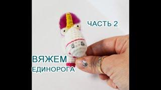 """Единорог из """"Гадкий я"""" крючком. Видео мастер-класс, схема и описание по вязанию игрушки амигуруми"""
