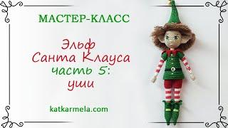 Эльф Санта Клауса крючком. Видео мастер-класс, схема и описание по вязанию игрушки амигуруми
