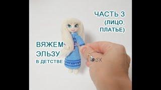 Эльза из Холодного сердца крючком. Видео мастер-класс, схема и описание по вязанию игрушки амигуруми