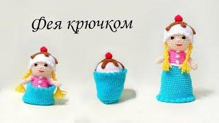 Фея сладостей крючком. Видео мастер-класс, схема и описание по вязанию игрушки амигуруми