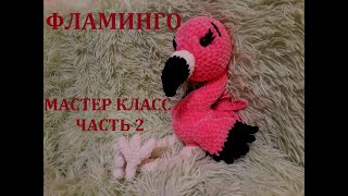 Фламинго крючком. Видео мастер-класс, схема и описание по вязанию игрушки амигуруми