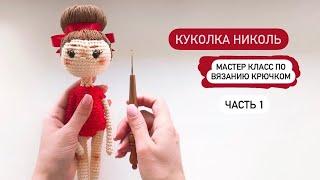 Гимнастка Николь крючком. Видео мастер-класс, схема и описание по вязанию игрушки амигуруми