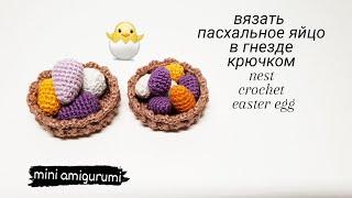 Гнездо крючком. Видео мастер-класс, схема и описание по вязанию игрушки амигуруми
