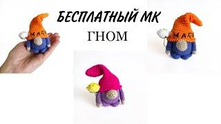 Гном крючком. Видео мастер-класс, схема и описание по вязанию игрушки амигуруми