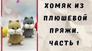 Хомяк крючком. Видео мастер-класс, схема и описание по вязанию игрушки амигуруми