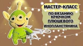 Инопланетянин крючком. Видео мастер-класс, схема и описание по вязанию игрушки амигуруми