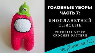 Инопланетный слизень крючком. Видео мастер-класс, схема и описание по вязанию игрушки амигуруми