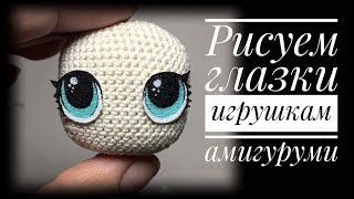 Как сделать глазки для игрушек крючком. Видео мастер-класс, схема и описание по вязанию игрушки амигуруми