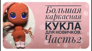 Каркасная кукла крючком. Видео мастер-класс, схема и описание по вязанию игрушки амигуруми